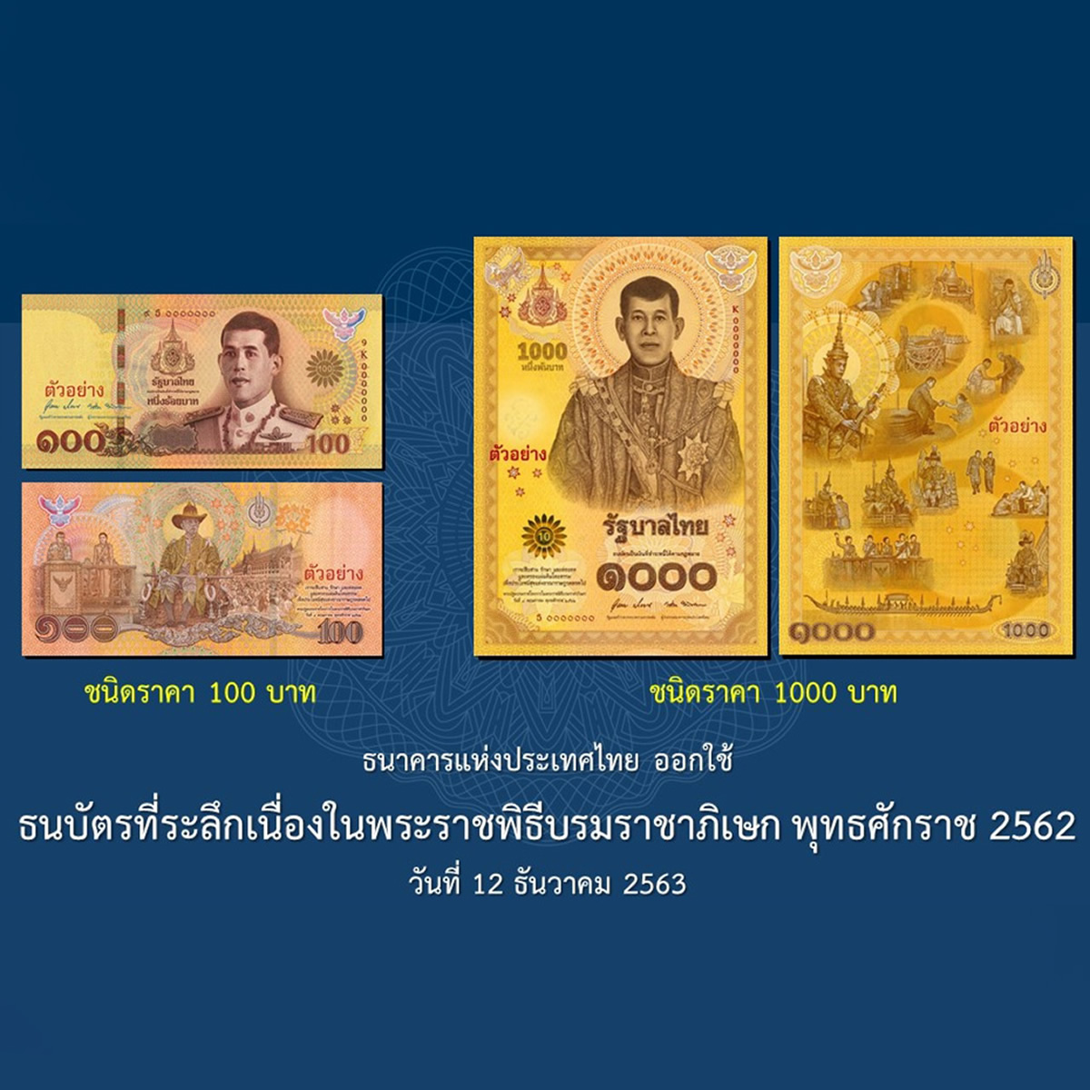 タイ:記念紙幣100バーツ札と1000バーツ札は間違えやすい?