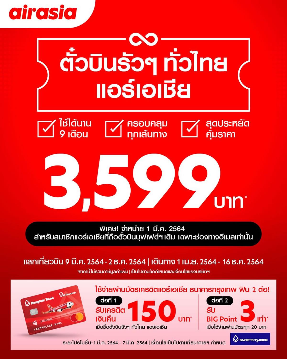 タイ:エアアジアが2021年も乗り放題チケット発売、9ヶ月で3599バーツ
