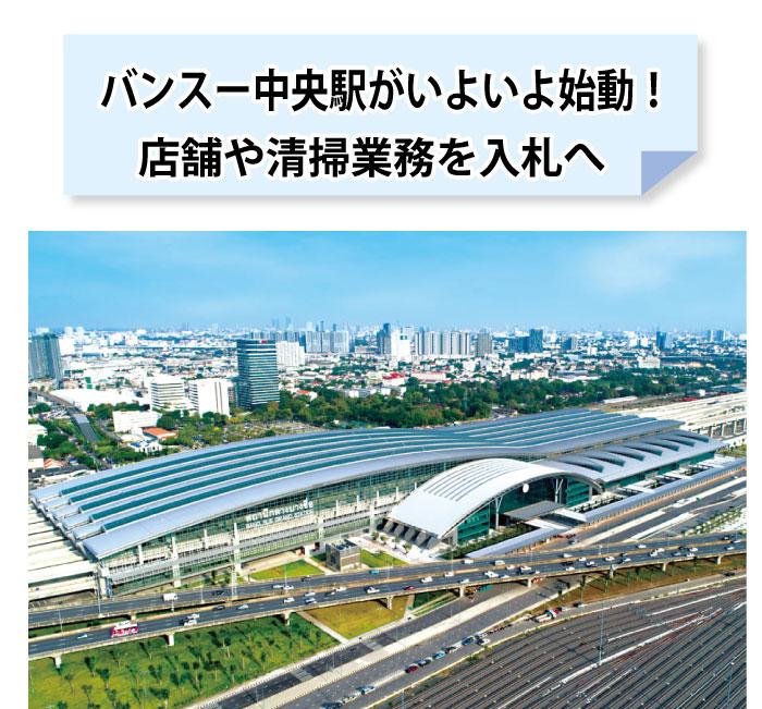 タイ:バンスー中央駅がいよいよ始動!店舗や清掃業務を入札へ