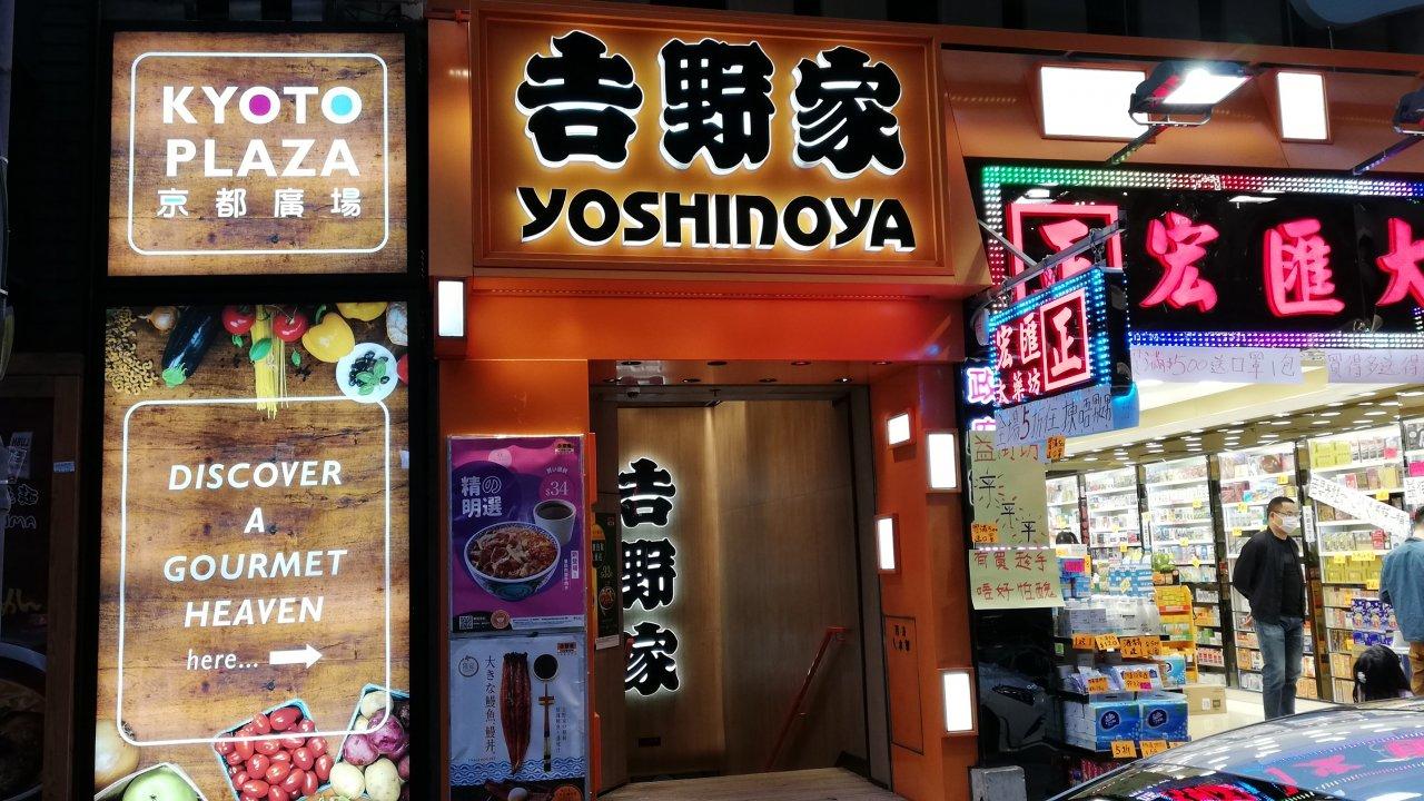 中国:吉野家、68元のセルフサービス「火鍋」を発売