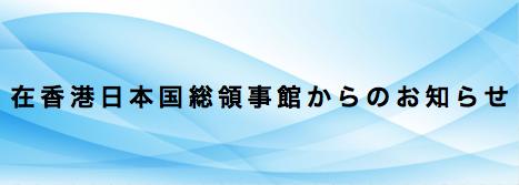 香港:海外渡航用の新型コロナワクチン接種証明書(ワクチンパスポート)