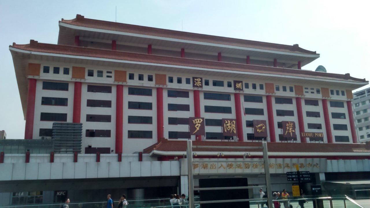 香港:深センでの会議で出入境再開を討議(動画)